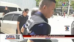 คุมตัวผู้ต้องหาคดียิงกำนันหญิงสอบปากคำ | FlashNews | 15-02-63 | Ch3Thailand