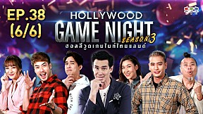 HOLLYWOOD GAME NIGHT THAILAND S.3   EP.38 [6\/6]