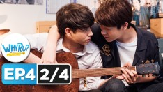 WHY R U The Series เพราะรักใช่เปล่า EP.4 [2/4]