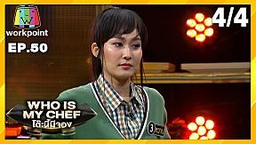 โต๊ะนี้มีจอง (WHO IS MY CHEF) | Ep.50 | 14 ก.พ. 63 [4\/4]