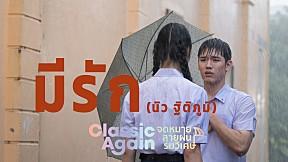 Cover มีรัก |นิว ฐิติภูมิ | Classic Again จดหมาย สายฝน ร่มวิเศษ