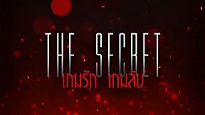 THE SECRET เกมรัก เกมลับ [Official Teaser]