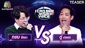I Can See Your Voice Thailand | ทอม อิศรา VS ตู่ ภพธร | 19 ก.พ. 63 TEASER