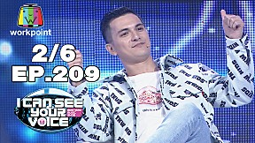 I Can See Your Voice -TH | EP.209 | ตู่ ภพธร VS ทอม อิศรา | 19 ก.พ. 63 [2\/6]