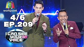I Can See Your Voice -TH | EP.209 | ตู่ ภพธร VS ทอม อิศรา | 19 ก.พ. 63 [4\/6]