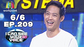 I Can See Your Voice -TH | EP.209 | ตู่ ภพธร VS ทอม อิศรา | 19 ก.พ. 63 [6\/6]