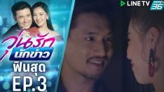 วุ่นรักนักข่าว EP.3 | ฟินสุด | ผู้ชายหน้าม่อ ไม่หล่อแต่เลือกมาก | PPTV HD 36