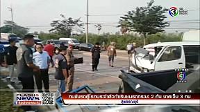 คนขับรถตู้โรคประจำตัวกำเริบชนรถกระบะ 2 คัน บาดเจ็บ 3 คน | FlashNews | 20-02-63 | Ch3Thailand