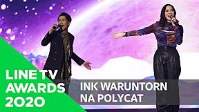 อาวรณ์ (I Want You), ดีใจด้วยนะ, มันเป็นใคร (Alright), เกี่ยวกันไหม   - INK WARUNTORN x NA POLYCAT | LINE TV AWARDS 2020