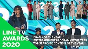 บรรยากาศ การประกาศรางวัล DRAMA OF THE YEAR, ENTERTAINMENT PROGRAM OF THE YEAR และ TOP SEARCHED CONTENT OF THE YEAR | LINE TV AWARDS 2020