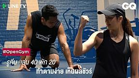 #OpenGym รูทีน \'เล่น 40 พัก 20\' ทำตามง่าย เห็นผลชัวร์ | GQ Get Fit