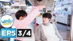 Why R U? EP.5 [3/4]
