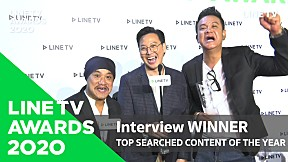 LINE TV AWARDS 2020 | TOP SEARCHED CONTENT OF THE YEAR | เป็นต่อ 2019