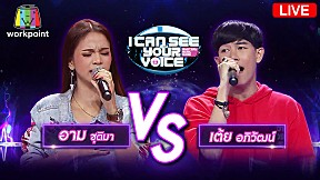 I Can See Your Voice Thailand | อาม ชุติมา VS เต้ย อภิวัฒน์ | 26 ก.พ. 63 TEASER