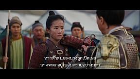 Disney\'s Mulan มู่หลาน - #เจ้าหญิงตัวแม่ 26 มีนาคมนี้ ในโรงภาพยนตร์