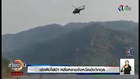 เร่งดับไฟป่า หลังหลายจังหวัดยังวิกฤต | เที่ยงวันทันเหตุการณ์ | 24-02-63 | Ch3Thailand