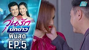 แอบมีสัมพันธ์กับหัวหน้า.mp4 วุ่นรักนักข่าว EP.5 | ฟินสุด |  | PPTV HD 36