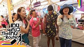 ขอต้อนรับเข้าสู่รายการไทยเที่ยวเทย!!!
