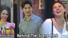 Behind The Scene เป็นต่อ 2020 | EP.8