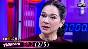 TOP CHEF THAILAND ขนมหวาน | EP.2 [2\/5]