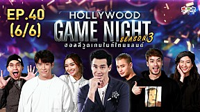 HOLLYWOOD GAME NIGHT THAILAND S.3 | EP.40 [6\/6]
