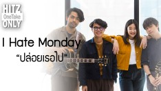 HITZ One Take ONLY | I Hate Monday - ปล่อยเธอไป (Hide & Seek)