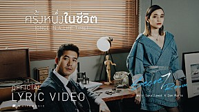 Weir Sukollawat X Zom Marie – ครั้งหนึ่งในชีวิต (Once In A Life Time) [Official Lyric Video]