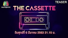 เดอะคาสเซ็ท The Cassette | 6 มี.ค. 63 | TEASER