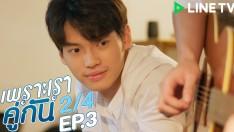 เพราะเราคู่กัน 2gether The Series | EP.3 [2/4]