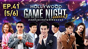 HOLLYWOOD GAME NIGHT THAILAND S.3 | EP.41 [5\/6]