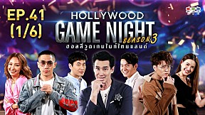 HOLLYWOOD GAME NIGHT THAILAND S.3   EP.41 [1\/6]