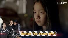 Behind The Scenes EP.2 | Mother เรียกฉันว่า...แม่