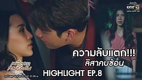 HIGHLIGHT เหมือนเราเคยรักกัน | ความลับแตก !!! ลิสาคบซ้อน | EP.8