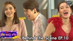 Behind The Scene เสือ ชะนี เก้ง 2020 | EP.10
