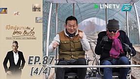 เปิดตำนานกับเผ่าทอง ทองเจือ | ซูว็อนตะลอนทัวร์ ประเทศเกาหลีใต้  | 15 มี.ค. 63 (4\/4)