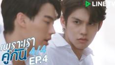 เพราะเราคู่กัน 2gether The Series | EP.4 [4/4]