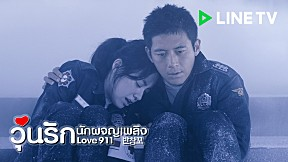 Love 911 วุ่นรัก นักผจญเพลิง [5\/5]