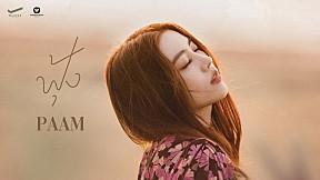 PAAM - ฟุ้ง (Imagine)【Official Music Video】