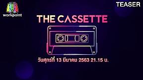 เดอะคาสเซ็ท The Cassette | 13 มี.ค. 63 | TEASER