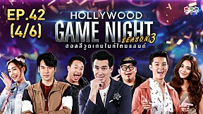 HOLLYWOOD GAME NIGHT THAILAND S.3 | EP.42 [4\/6]