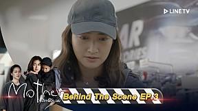 Behind The Scence EP.3 | Mother เรียกฉันว่า...แม่
