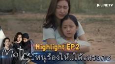 หนูร้องไห้..ได้เหรอคะ | Highlight EP.2 | Mother เรียกฉันว่า...แม่