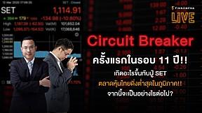 Circuit Breaker ครั้งแรกในรอบ 11 ปี!! เกิดอะไรขึ้นกับปู่ SET ตลาดหุ้นไทย ดิ่งต่ำสุดในภูมิภาค!! จากนี้จะเป็นอย่างไรต่อไป? | FINNOMENA LIVE