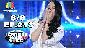 I Can See Your Voice -TH | EP.213 | ปาน ธนพร | 18 มี.ค. 63 [6\/6]