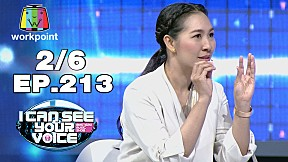 I Can See Your Voice -TH | EP.213 | ปาน ธนพร | 18 มี.ค. 63 [2\/6]