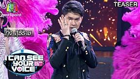 I Can See Your Voice Thailand | กุ้ง สุธิราช | 25 มี.ค. 63 TEASER