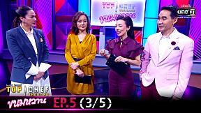 TOP CHEF THAILAND ขนมหวาน | EP.5 [3\/5]