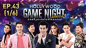 HOLLYWOOD GAME NIGHT THAILAND S.3 | EP.43 [1\/6]