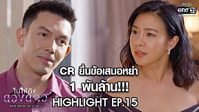 HIGHLIGHT ไปให้ถึงดวงดาว   CR ยื่นข้อเสนอหย่า 1 พันล้าน !!!   EP.15