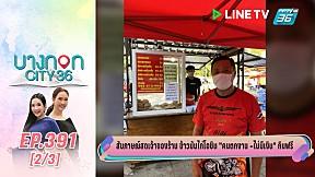 บางกอก City เลขที่ 36 | น้ำใจคนไทย ไม่แพ้ชาติใดในโลกในสถานการณ์ โควิด-19 | 24 มี.ค. 63 (2\/3)
